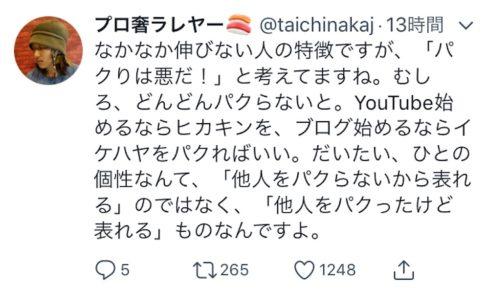 kanti - Twitterを1か月分無断でパクらせて貰ったプロ奢ラレヤー(インフルエンサー)さんからRT貰った件