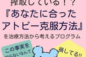 kanti - もう、500人以上が読んだ 「病院にいる9割の医者が知らないアトピー完治のコツ」(改訂版)を公開!?