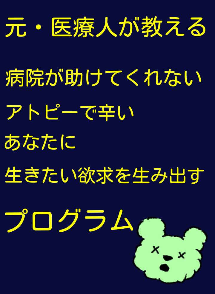 osusume - 【アトピー性皮膚炎の原因】ストレスは1万匹のダニより怖い!?大人になってからアトピー「完治」を考えはじめたあなたが取り組むべき対策