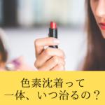 osusume - アトピーの事を理解されないとき実践すべき3つのメンタルケア術
